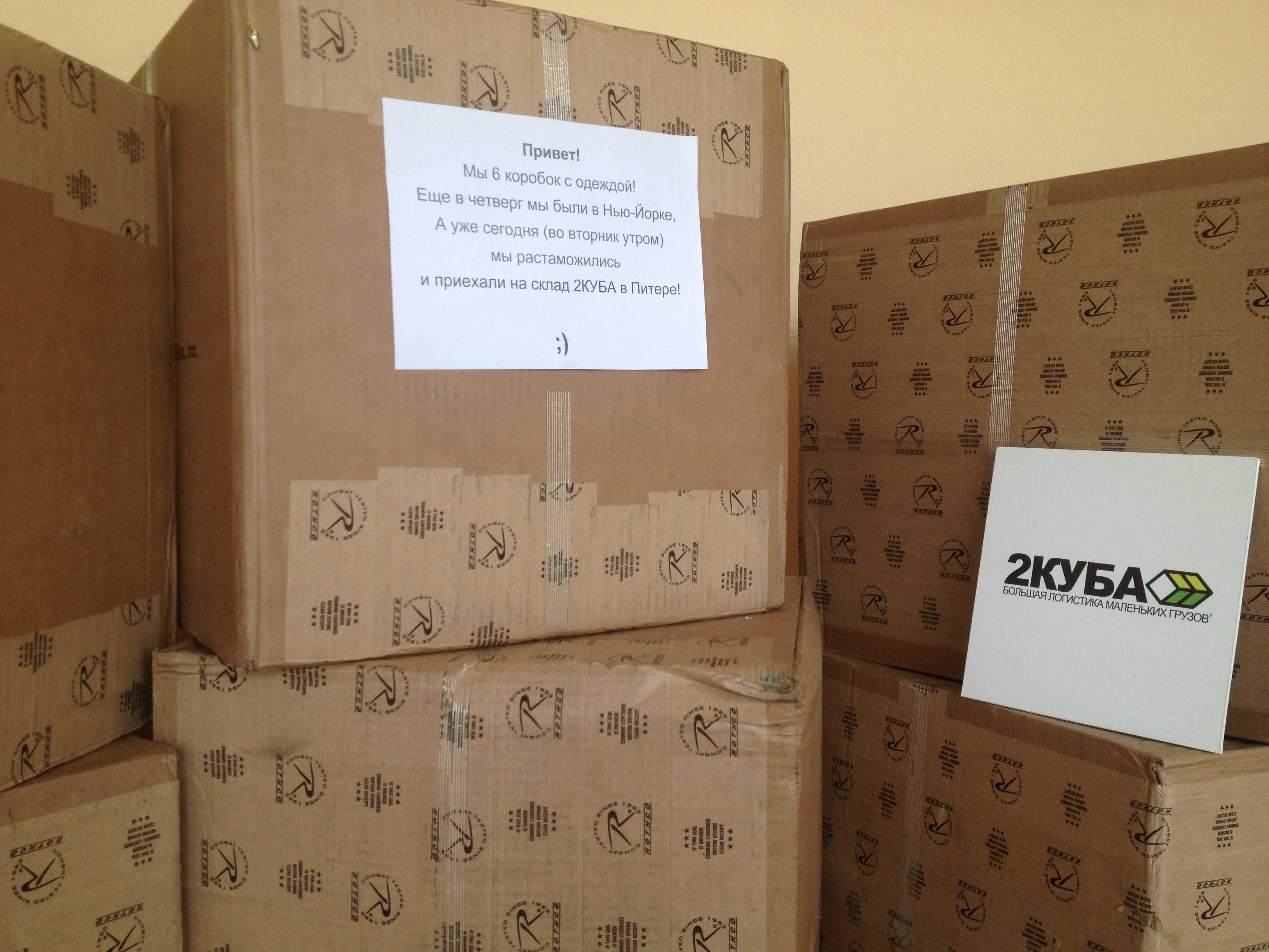 Мы доставили коробки из США за 5 дней!