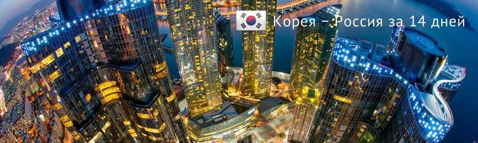 Доставка сборных грузов из Кореи в Россию