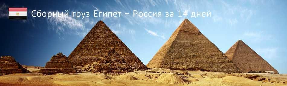 Доставка сборных грузов из Египта в Россию