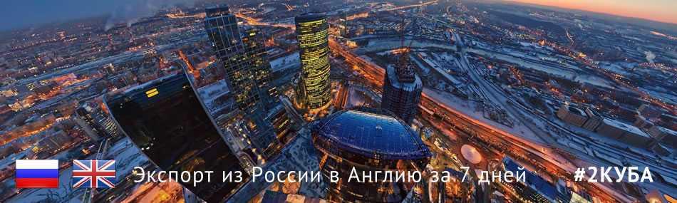 Доставка из России в Англию. Экспорт товаров в Великобританию.