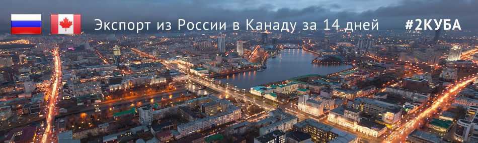 Доставка из России в Канаду. Экспорт товаров в Канаду.