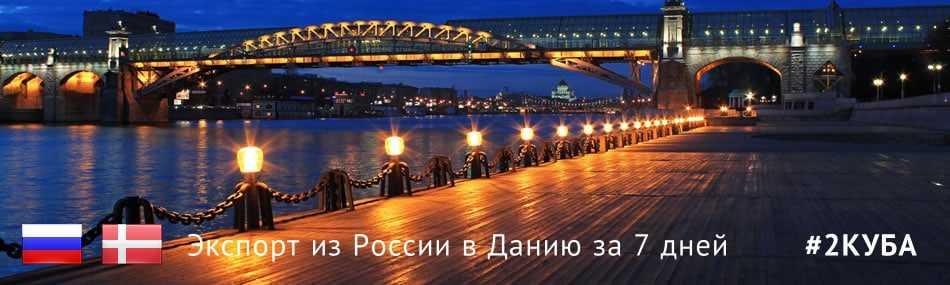 Доставка из России в Данию. Экспорт товаров в Данию.