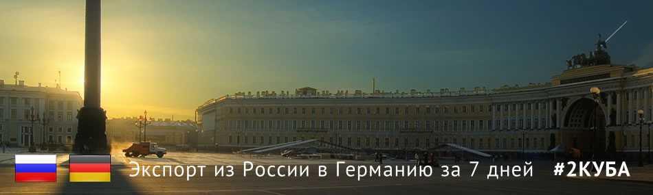 Доставка из России в Германию. Экспорт товаров в Германию.