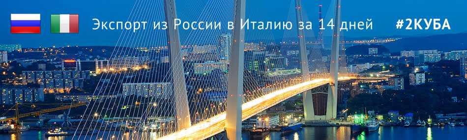 Доставка из России во Италию. Экспорт товаров во Италию.