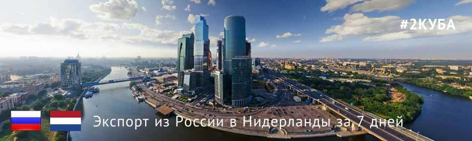Доставка из России в Голландию. Экспорт товаров в Нидерланды.