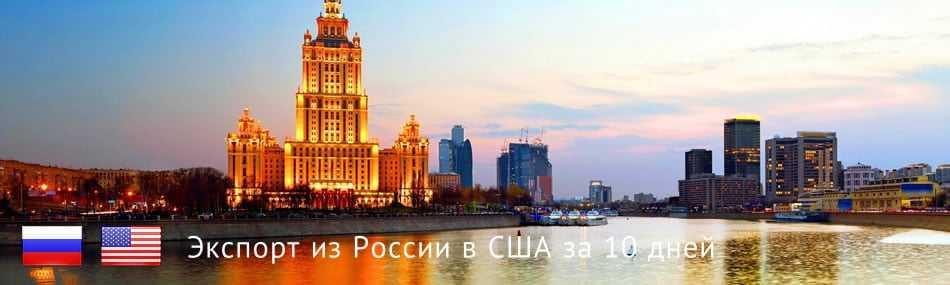 Доставка из России в США. Экспорт товаров в Америку.