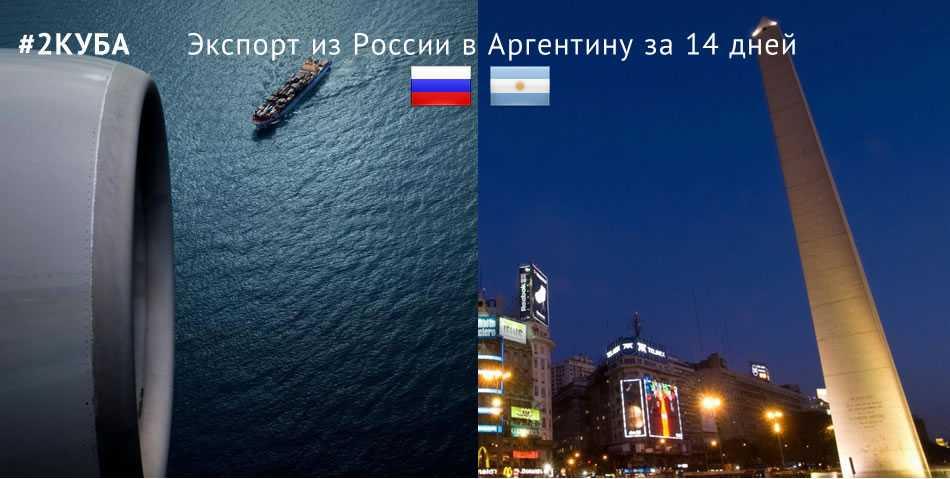 Доставка (экспорт) товаров из России в Аргентину