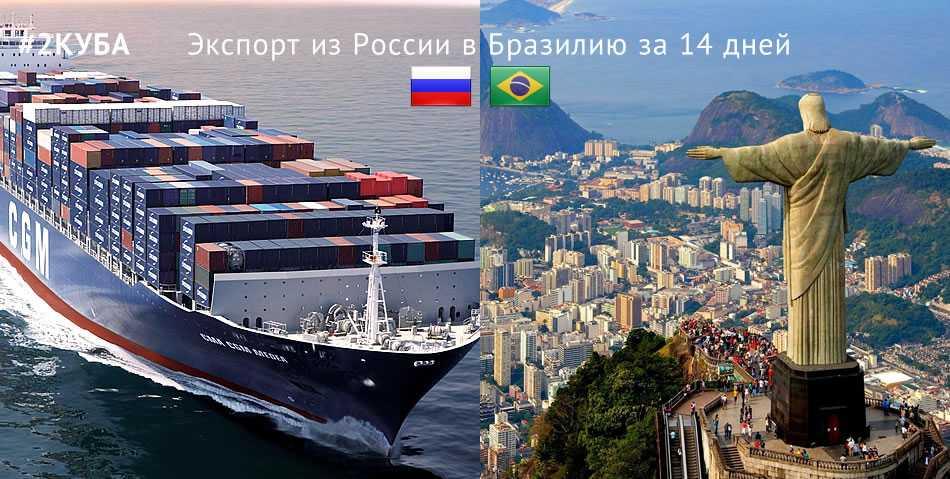 Доставка (экспорт) товаров из России в Бразилию