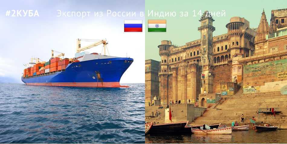 Доставка (экспорт) товаров из России в Индию