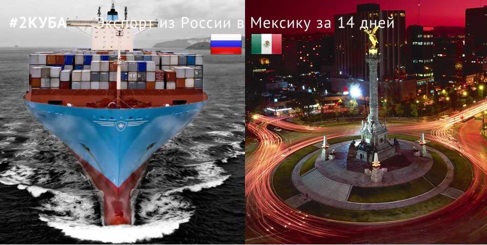 Доставка (экспорт) товаров из России в Мексику