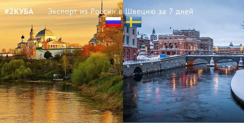 Доставка (экспорт) грузов из России в Швецию
