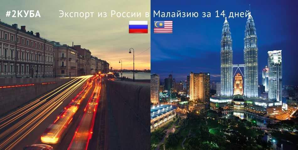 Доставка из России в Малайзию. Экспорт товаров в Малайзию.