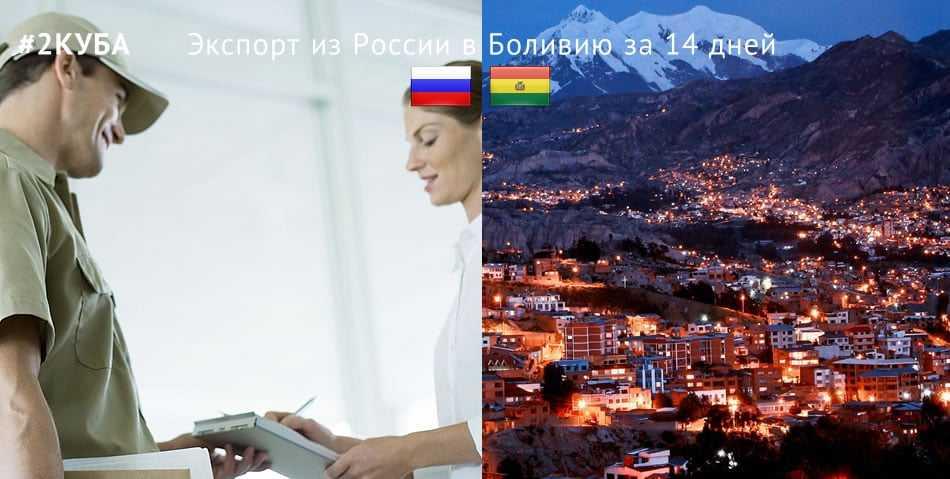 Доставка (экспорт) товаров из России в Боливию