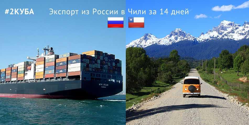 Доставка (экспорт) товаров из России в Чили