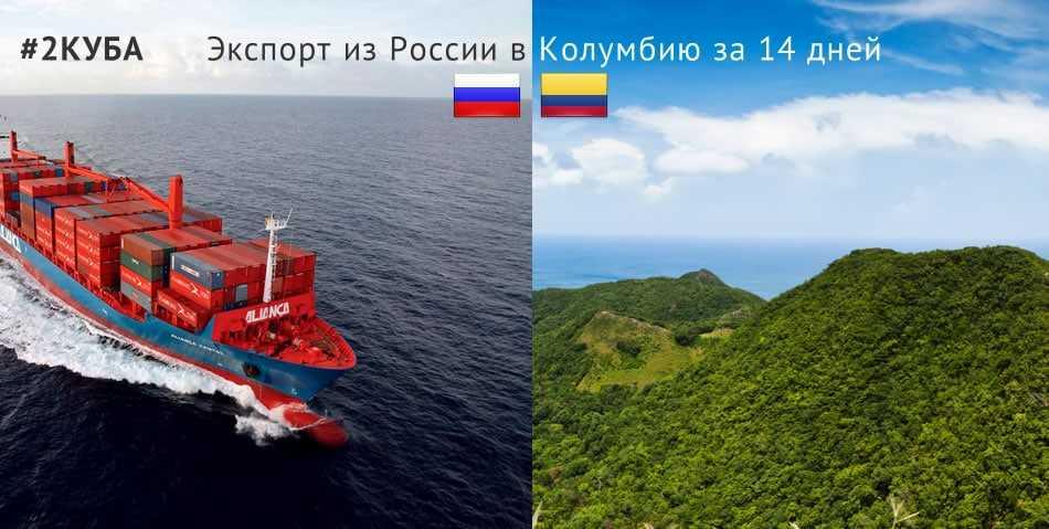 Доставка (экспорт) товаров из России в Колумбию