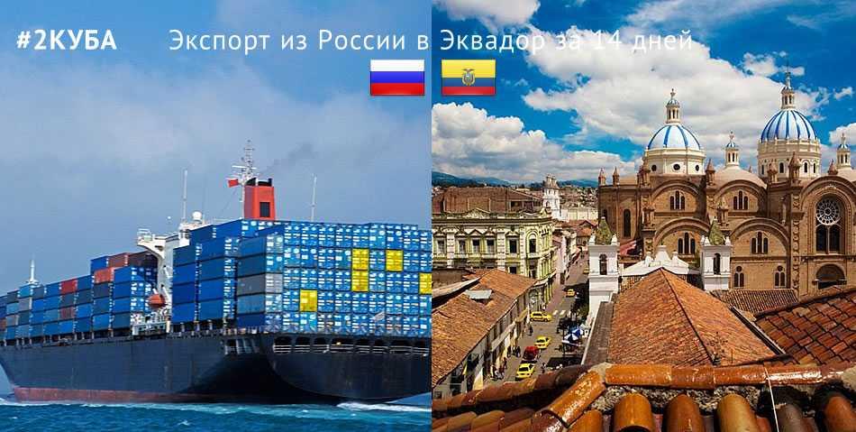 Доставка (экспорт) товаров из России в Эквадор