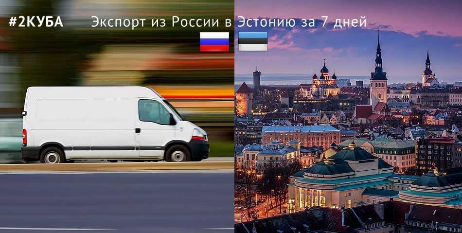 Доставка (экспорт) грузов из России в Эстонию
