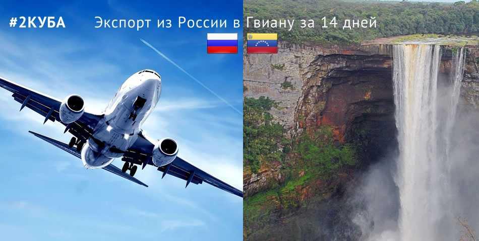 Доставка (экспорт) товаров из России в Гвиану