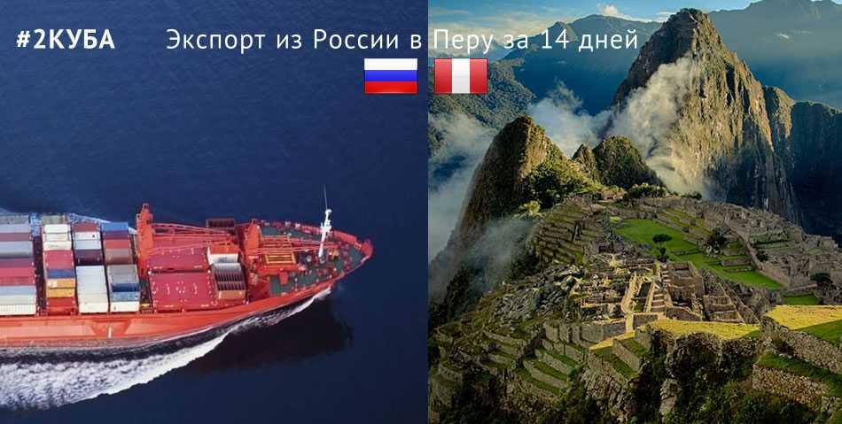 Доставка (экспорт) товаров из России в Перу