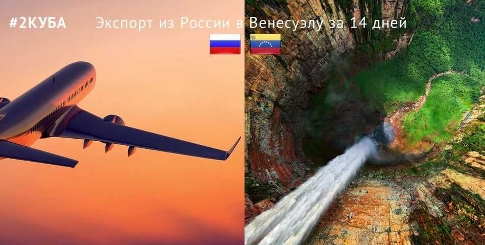 Доставка (экспорт) товаров из России в Венесуэлу