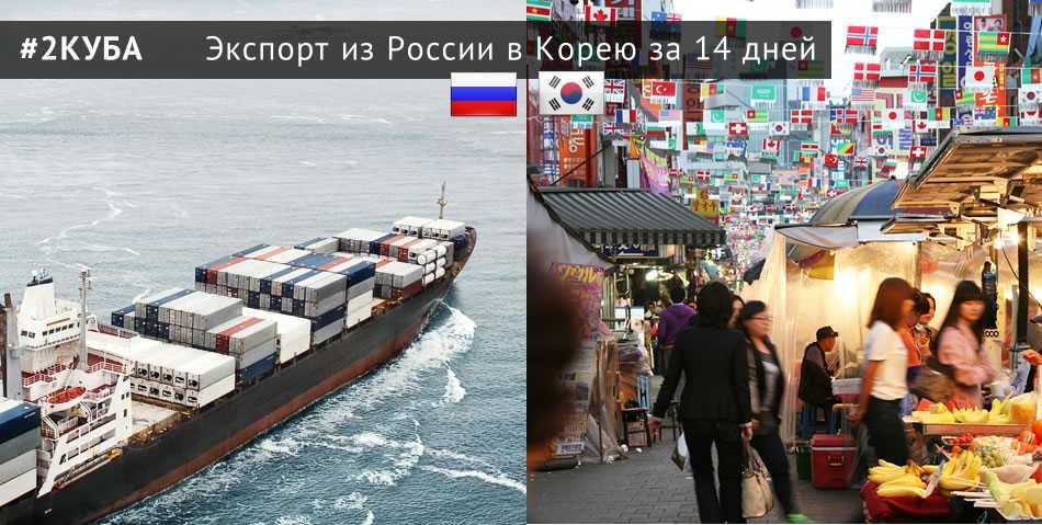 Доставка (экспорт) грузов из России в Корею