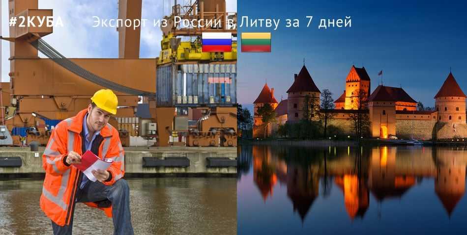 Доставка (экспорт) грузов из России в Литву