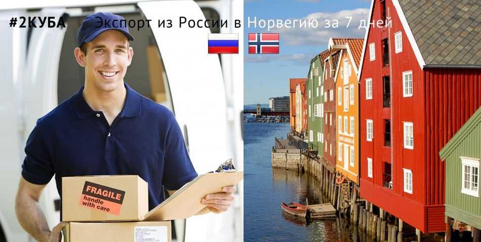 Доставка (экспорт) товаров из России в Норвегию