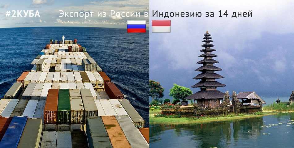 Доставка (экспорт) грузов из России в Индонезию