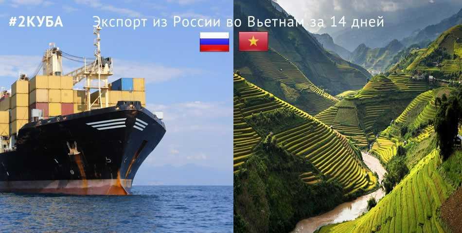 Доставка (экспорт) грузов из России во Вьетнам