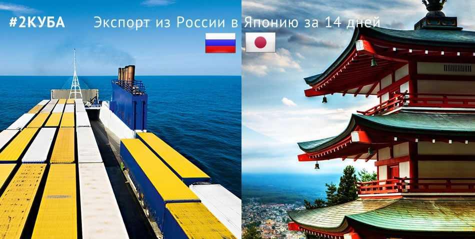 Доставка (экспорт) грузов из России в Японию