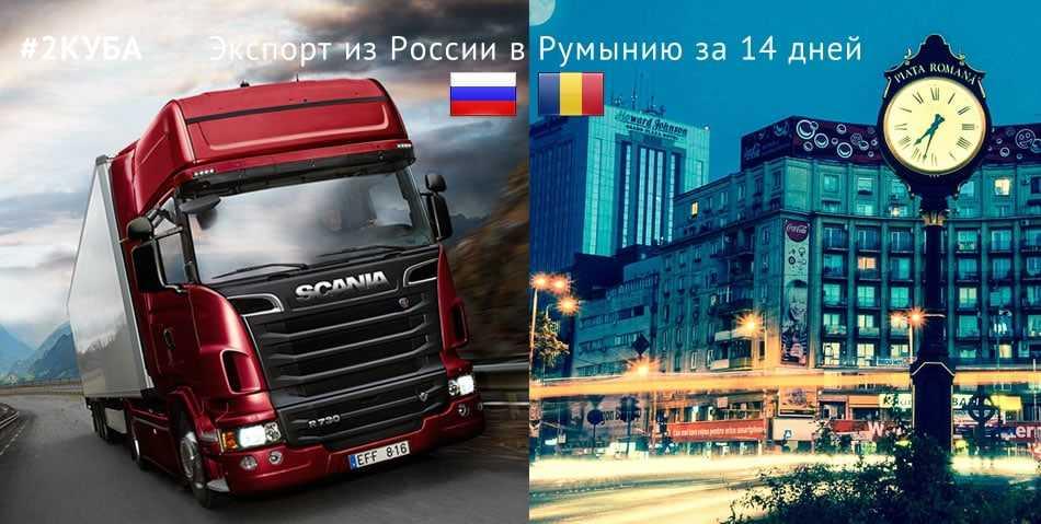 Экспорт грузов из России в Румынию