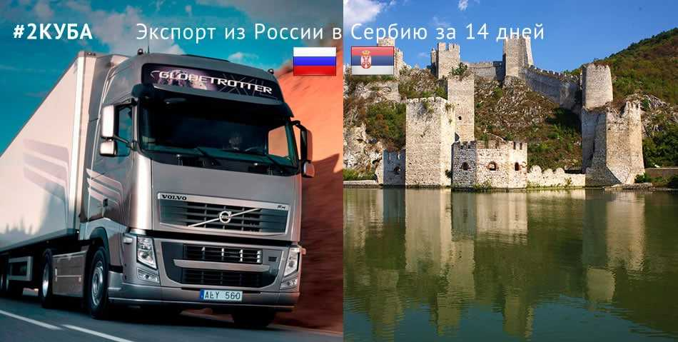 Экспорт грузов из России в Сербию