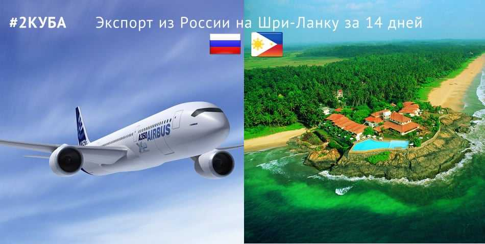 Экспорт грузов из России на Шри-Ланку