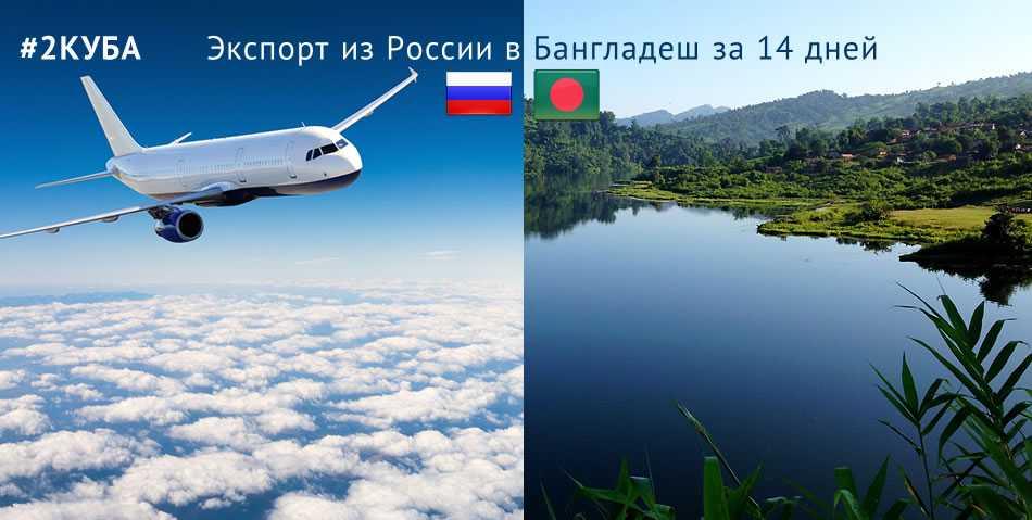 Экспорт грузов из России в Бангладеш