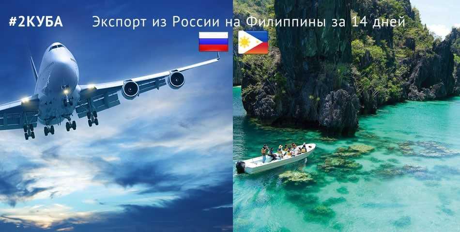 Экспорт грузов из России в Филиппины