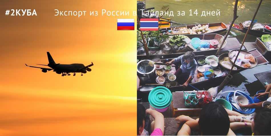 Экспорт грузов из России в Таиланд