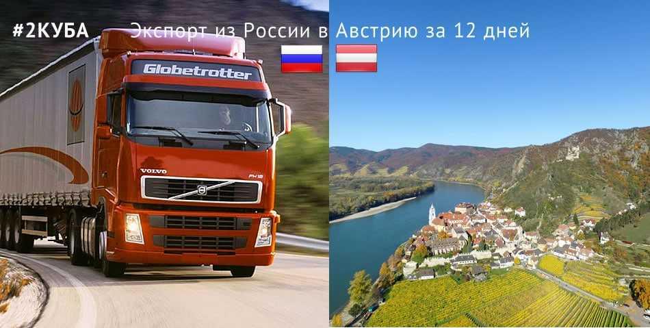 Экспорт товаров и грузов из России в Австрию