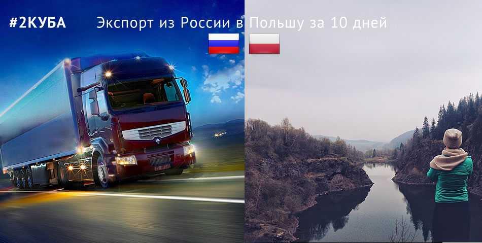 Экспорт грузов из России в Польшу