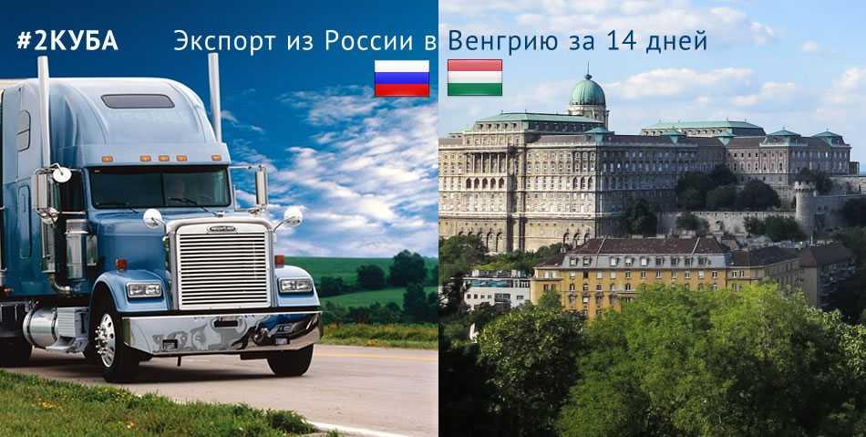 Экспорт товаров и грузов из России в Венгрию