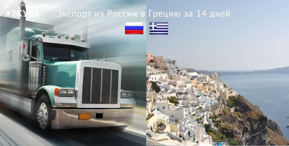 Доставка из России в Испанию. Экспорт товаров в Грецию