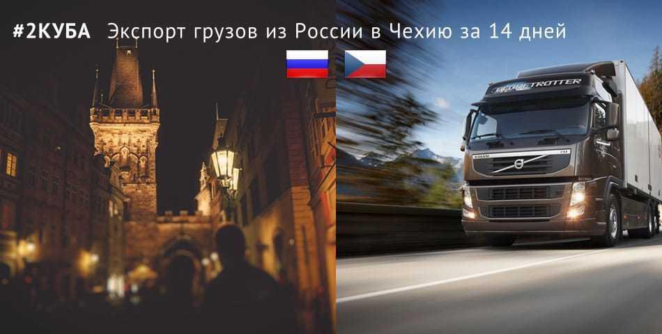 Экспорт грузов из России в Чехию