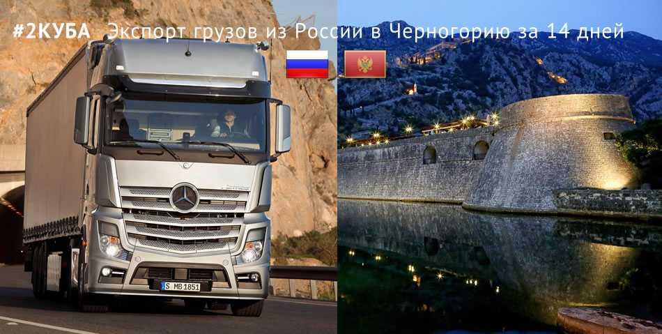 Экспорт грузов из России в Черногорию