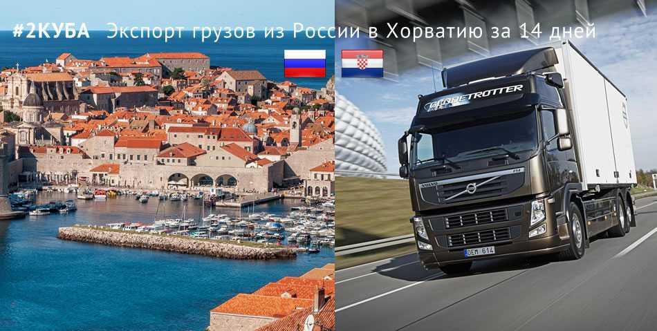 Экспорт грузов из России в Хорватию