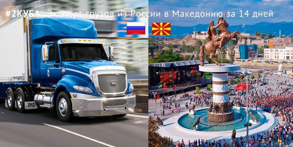 Экспорт грузов из России в Македонию