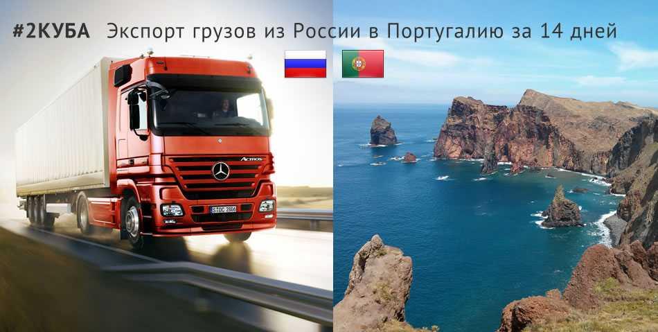 Экспорт грузов из России в Португалию