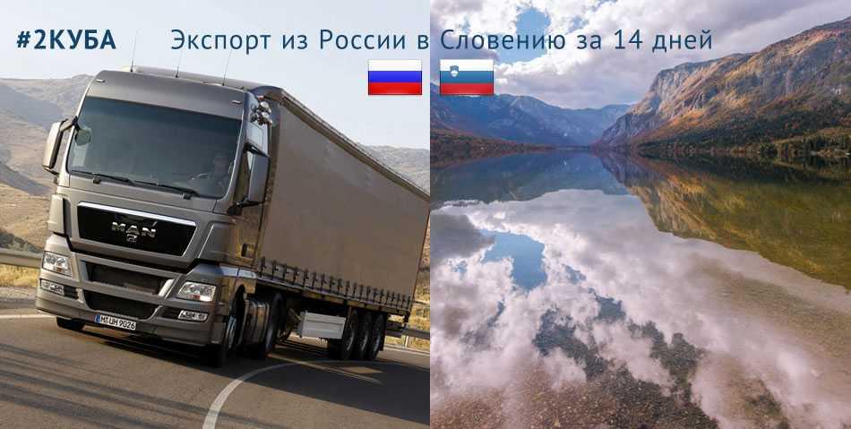 Экспорт грузов из России в Словению