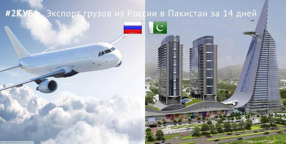 Доставка (экспорт) из России товаров в Пакистан